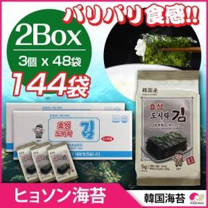【1月末入荷予定】韓国海苔 HYOSUNG お弁当 海苔 2BOX(3P×48袋 144袋入り)  ◆ ギフト 韓国のり 海苔 お祝いプレゼントで! 業務用 韓国海苔|koreatrade