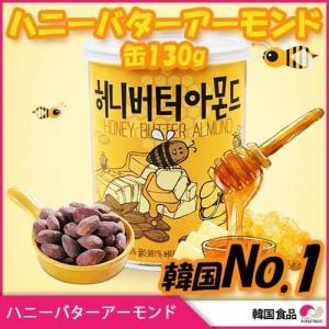 韓国お菓子 ハニーバターアーモンド 缶 130g 韓国食品 スナック お菓子 健康 おやつ おつまみ トッピング お土産 韓国スナック Tom's Farm 1982|koreatrade