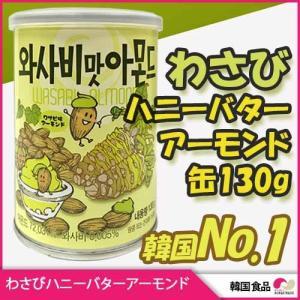 韓国お菓子 わさび ハニーバターアーモンド 缶 130g 韓国食品 スナック お菓子 健康 おやつ おつまみ トッピング お土産 韓国スナック Tom's Farm 1982|koreatrade