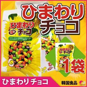 【韓国お菓子】【ヘテパシフィック】 ひまわりチョコ 1袋(ひまわり種) 【YDKG-s】 非常食・保存食・地震対策|koreatrade