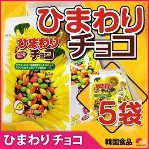 【韓国お菓子】【ヘテパシフィック】 ひまわりチョコ 5袋(ひまわり種) 【YDKG-s】 非常食・保存食・地震対策|koreatrade