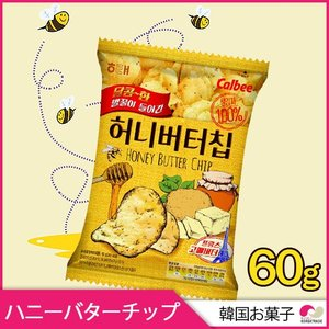 ヘテ ハニーバターチップ ポテトチップ(60g)★韓国で大ヒット商品!★韓国お菓子 韓国食品|koreatrade