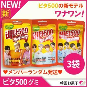 品名:ビタ500 グミ 48g X 3袋セット  流通販売元 : 廣東製藥   内容 : 144g【...