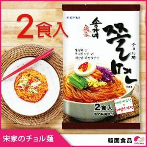 宋家 ソース付き 宋家のチョル麺 2食入 (ソンガネチョル麺) インスタント ジャジャン 韓国レトルト 韓国食品|koreatrade
