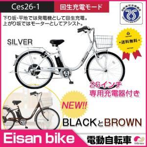 【送料無料】電動アシスト自転車 GALAXY POWER E...