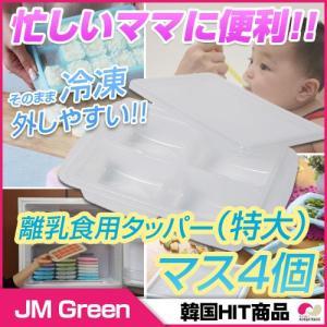 【離乳食タッパー】JM GREEN  特大サイズ(4マス) / 乳児用 ・食品保存用に便利 ★ 凍らせても取り外し簡単 ★ koreatrade
