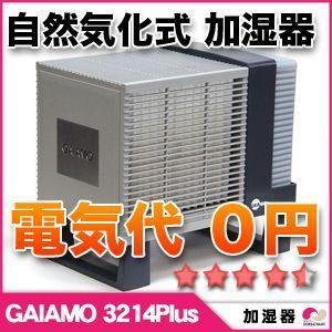 【送料無料】電気を使わない 加湿空気清浄機 GAIAMO(GAIA-3214Plus) ◆ガイアモ 自然気化式 加湿器 空気清浄機 節電 エコ エコロジー 加湿 koreatrade