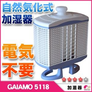 【送料無料】 電気を使わない 加湿空気清浄機 GAIAMO(GAIA-5118) ◆ガイアモ 自然気化式 加湿器 空気清浄機 節電 エコ エコロジー 加湿 koreatrade