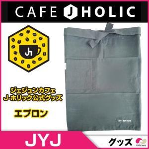 CAFE J HOLIC 数量限定商品 JYJキム・ジェジュンカフェJ-ホリック公式グッズ★エプロン Official koreatrade