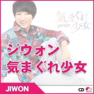 【SALE】【日本盤】Jiwon (ヤン ジウォン) 「気まぐれ少女」シングルアルバムCD koreatrade