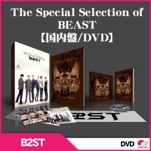 【SALE】【日本盤DVD】BEAST(ビースト) The Spesial Selection of BEAST b2st|koreatrade