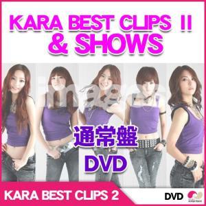【日本通常盤DVD】KARA BEST CLIPS II &...