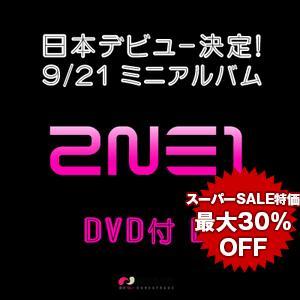 【SALE】【日本盤CD】 DVD付B 2NE1 トゥエニワン  日本 1st ミニアルバム [to anyone] [go a way]  2ne1  トゥエニィワン 2nd I'm the Best|koreatrade