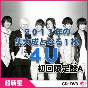 【日本盤CD】初回限定盤A/DVD+CD 超新星