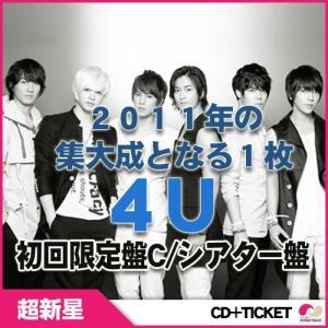 【日本盤CD】初回限定盤C/シアター盤/CD+TICKET 超新星 [4U] CD+TICKET  チョシンソン - [4U] CD+TICKET|koreatrade