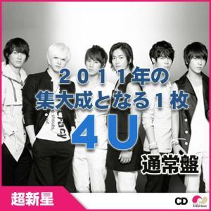 【日本盤CD】通常盤/CD 超新星 [4U] CD チョシンソン -|koreatrade