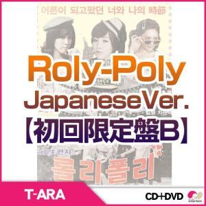 【日本初回限定盤B/CD+DVD】★T-Ara(ティアラ) Roly-Poly(Japanese ver.) T-ARA 3rdシングル John Travolta Wanna Be koreatrade