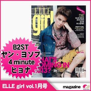 【韓国雑誌】ELLE girl 1月号 B2ST(ビスト) ヤン・ヨソプ、4minuteヒョナ エルガール BEAST ビースト|koreatrade