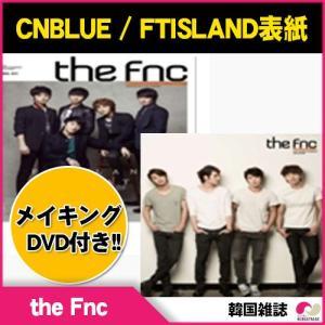 【韓国雑誌】【the Fnc】 メイキングDVD付き FTISLAND, CNBLUE 2種表紙バージョン FNC公式マガジン|koreatrade