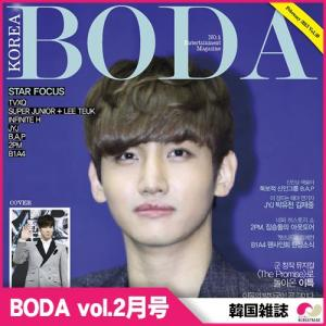 【韓国雑誌】BODA 2013年2月号 東方神起 / スーパージュニアー / B・A・P / INFINITE H  / 2PM /  B1A4|koreatrade