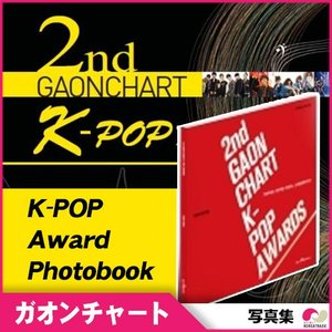 【SALE】【韓国雑誌】2ND GAON CHART K-POP AWARDS - SPECIAL EDITION|koreatrade