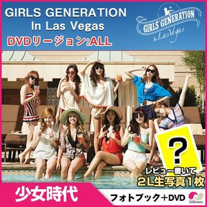 【SALE】【予約 8/25】【写真集】【リージョンコードALL】少女時代 フォトブック - SNSD GIRLS GENERATION In Las Vegas koreatrade