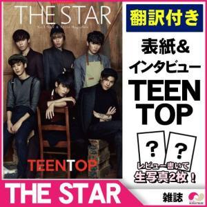 【予約8月末】THE STAR 9月号(2014) 【翻訳付き】【宅配便】◆ 表紙 グラビア インタビュー TEENTOP|koreatrade