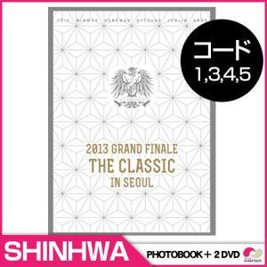 【韓国版DVD】SHINHWA(神話) 2013 GRAND FINALE THE CLASSIC IN SEOUL(2 DISC)スペシャルフォトブック40P|koreatrade
