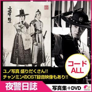 夜警日誌 SPECIAL EDITION OST リパッケージメイキング写真集ブック+1DVD(リージョンALL)◆TVXQ! 東方神起 ユノ出演 ドラマ|koreatrade