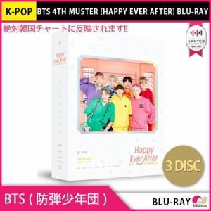 送料無料 1次予約限定価格 BTS ( 防弾少年団 ) BTS 4TH MUSTER [ HAPPY EVER AFTER ] BLU-RAY (3 DISC) 11月21日発売予定 11月28日発送予定 韓国 KPOP koreatrade