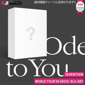 送料無料 1次予約限定価格 BLU-RAY SEVENTEEN WORLD TOUR IN SEOUL 2月4日発売予定 2月10日から順次発送予定 セブンティーン セブチ KPOP 韓国 koreatrade