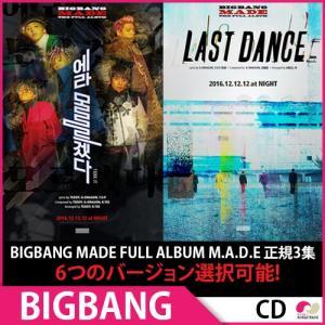 4次予約 通常版  BIGBANG MADE FULL ALBUM M.A.D.E バージョンランダム発送 おまけはバージョン選択可能!★発売12/23 発送2017.1月中旬|koreatrade