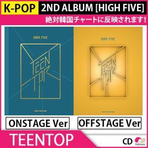 送料無料 1次予約限定価格 初回限定ポスター TEENTOP 2ND ALBUM [HIGH FIVE]バージョン選択! CD KPOP 発売4月11 4月末発送|koreatrade