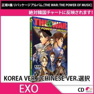 3次予約 初回限定ポスターは終了しました EXO 正規4集 リパッケージ アルバム [THE WAR: THE POWER OF MUSIC]バージョン選択 発売9月5日 9月18日発送予定|koreatrade