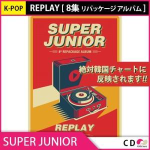 送料無料 2次予約 SUPERJUNIOR- 8集 リパッケジアルバム [REPLAY]4月13日発売予定 4月下旬発送予定 スーパージュニア