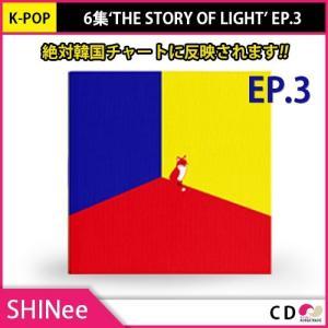 送料無料 2次予約 SHINee (シャイニー) - 6集'THE STORY OF LIGHT' EP.3 発売6月25日予定 7月9日発送予定 CD KPOP|koreatrade