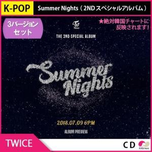 送料無料3次予約 初回限定ポスター [丸めて発送] TWICE - 2ND SPECIAL ALBUM Summer Nights バージョンセット トゥワイス【7月23日発送予定】