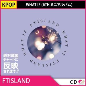 2次予約 FTISLAND (エフティーアイランド) -  WHAT IF (6TH ミニアルバム) 発売7月27日予定 8月10日発送予定 CD KPOP|koreatrade