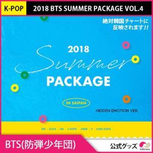 1次予約限定価格 2018 BTS SUMMER PACKAGE VOL.4   2バージョンのうち1種ランダム発送 発売8月14日予定 8月21日発送予定 CD KPOP koreatrade
