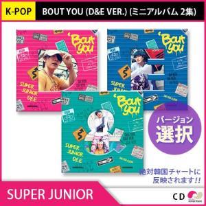 送料無料 2次予約 SUPER JUNIOR スーパージュニア D&E - BOUT YOU (ミニ 2集)バージョン選択 8月17日発売 9月初発送|koreatrade