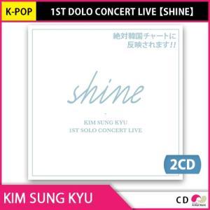 1次予約限定価格 KIM SUNG KYU 1ST SOLO CONCERT LIVE  SHINE (2CD) 【8月23日発売予定 8月30日発送予定】INFINITE インフィニット|koreatrade