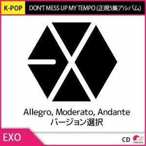 送料無料EXO(エクソ) - DON'T MESS UP MY TEMPO (正規5集アルバム) バージョン選択 11月2日発売 11月9日発送予定|koreatrade