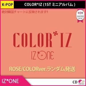 送料無料 2次予約 IZ*ONE - COLOR*IZ (1ST ミニアルバム ) ROSE/COLORver.ランダム発送 10月30日発売|koreatrade