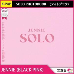 送料無料 2次予約 JENNIE - SOLO PHOTOBOOK フォトブック 11月16日発売予定 12月5日発送予定 ブラックピンク 写真集|koreatrade