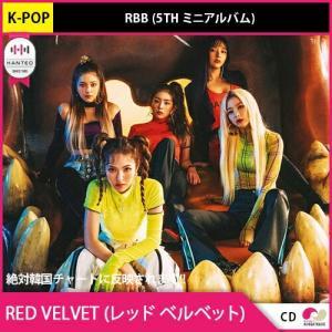 送料無料 2次予約 RED VELVET - RBB (5TH ミニアルバム) 11月30日発売予定 12月17日発送予定 レッド ベルベット|koreatrade