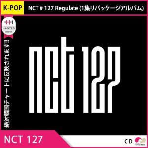 送料無料 2次予約NCT # 127 Regulate (1集リパッケージアルバム) NCT127|koreatrade