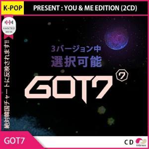 送料無料 2次予約GOT7 - PRESENT : YOU & ME (2CD) 3バージョンのうち選択可能 12月4日発売 12月18日発送 koreatrade