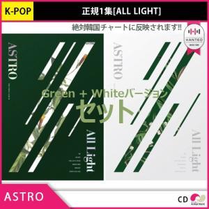 1次予約限定価格 初回限定ポスター 丸めて発送 ASTRO(アストロ)- ALL LIGHT 正規1集アルバム グリーン/ホワイトバージョンセット 1月16日発売 1月23日発送|koreatrade