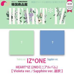 送料無料 1次予約限定価格 初回限定ポスター 丸めて発送 IZ*ONE (アイズワン) - HEART*IZ 2NDミニ Violeta/Sapphireバージョン選択可能 4月1日発売 4月8日発送|koreatrade