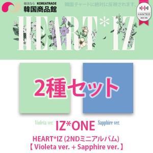 送料無料 2種セット 1次予約限定価格 初回限定ポスター 丸めて発送 IZ*ONE (アイズワン) - HEART*IZ (2NDミニアルバム) 4月1日発売 4月8日発送 KPOP 韓国 AKB48|koreatrade